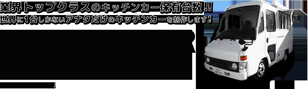 キッチンカー販売!キッチンカー業界トップクラスの保有台数!! 世界に1台しかないアナタだけのキッチンカーを制作します!