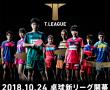T_LEAGUE_Ltike_poster